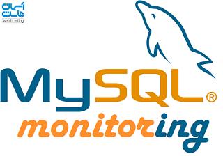 نظارت بر عملکرد MySQL در لینوکس